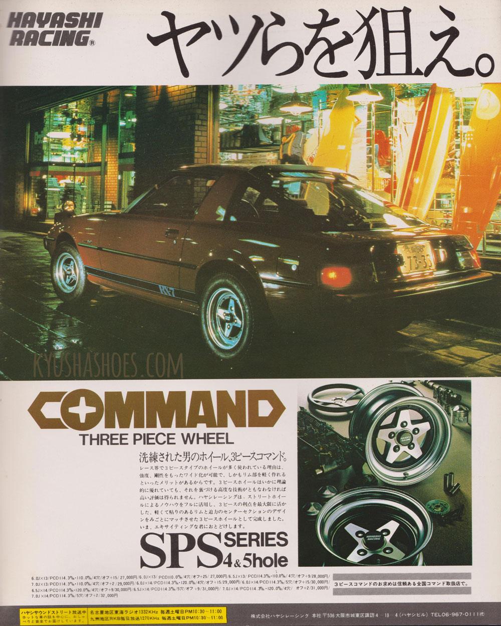 Motorfan 1979-7 Hayashi Command SPS